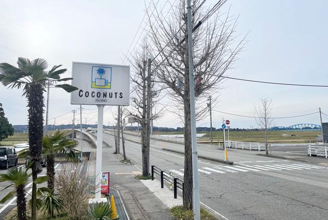 富山市婦中町のカフェ「ココナッツアイランド」の案内看板