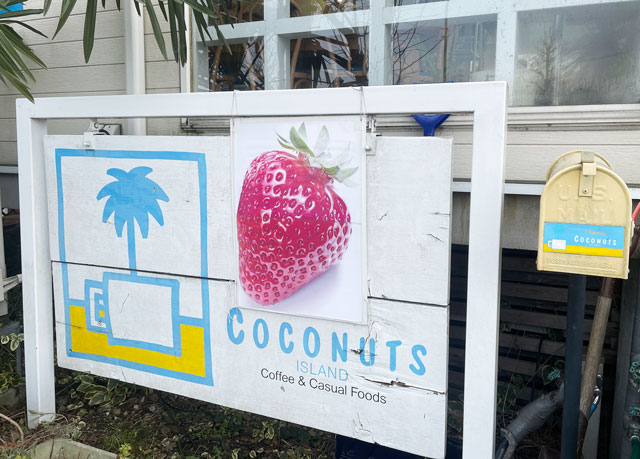 富山市婦中町のカフェ「ココナッツアイランド」の看板