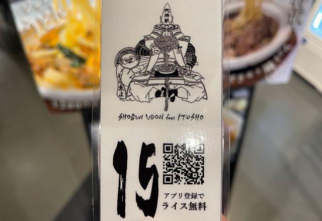 糸庄×焼肉大将軍コラボうどんの番号札