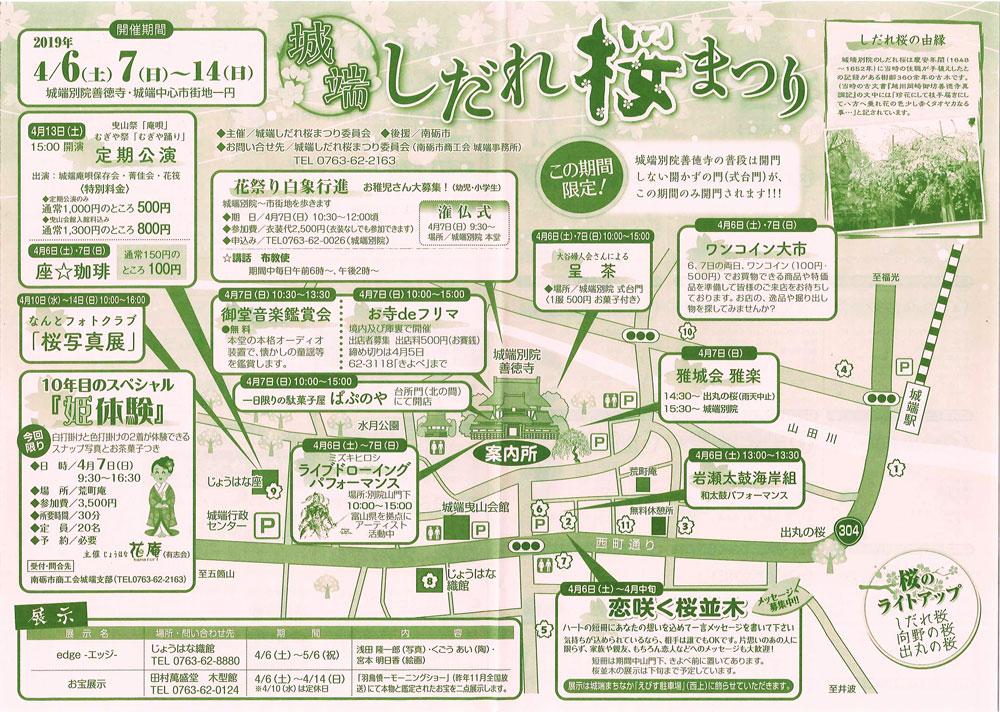 富山県南砺市城端しだれ桜まつり2019のチラシ