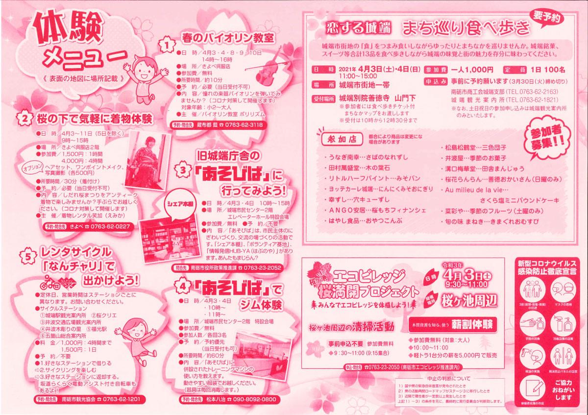 富山県南砺市城端しだれ桜まつり2021のイベント内容