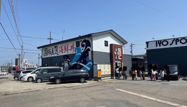 富山県砺波市のさかなや工房 海鮮・蔵