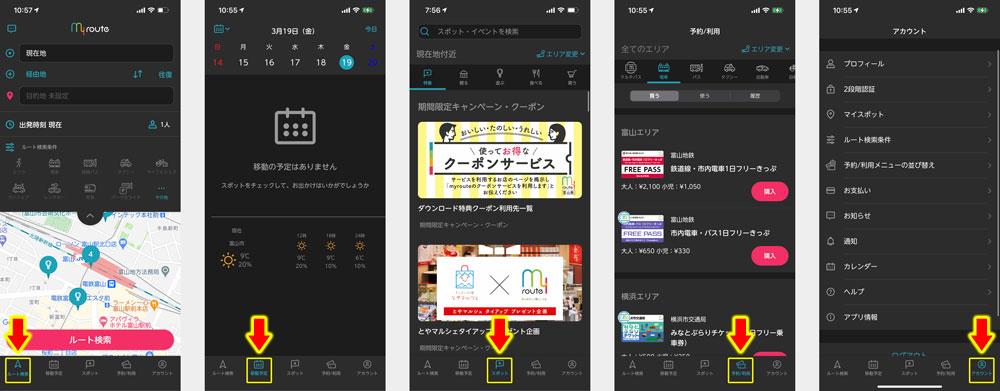 トヨタ自動車が提供するアプリ「マイルート富山」の使い方