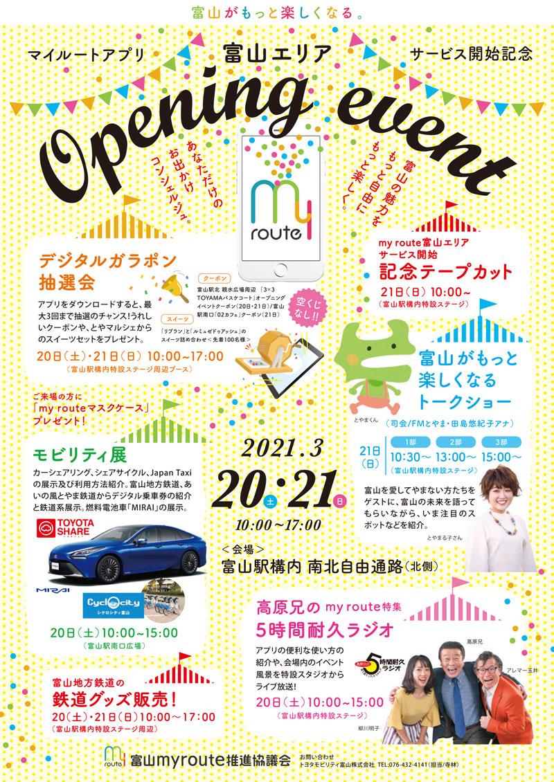 2021年3月の「マイルート富山」のオープニングイベント