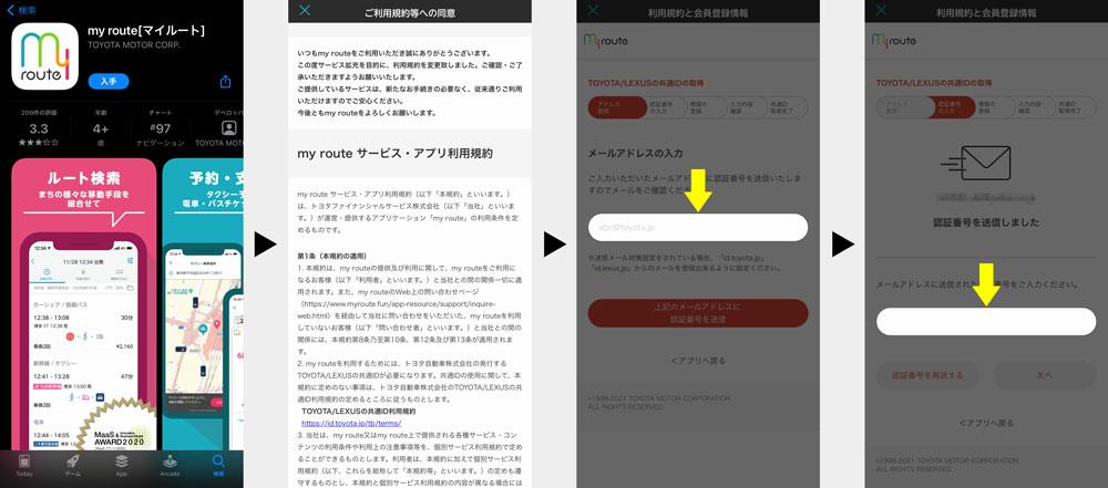トヨタ自動車が提供するアプリ「マイルート富山」の設定方法1