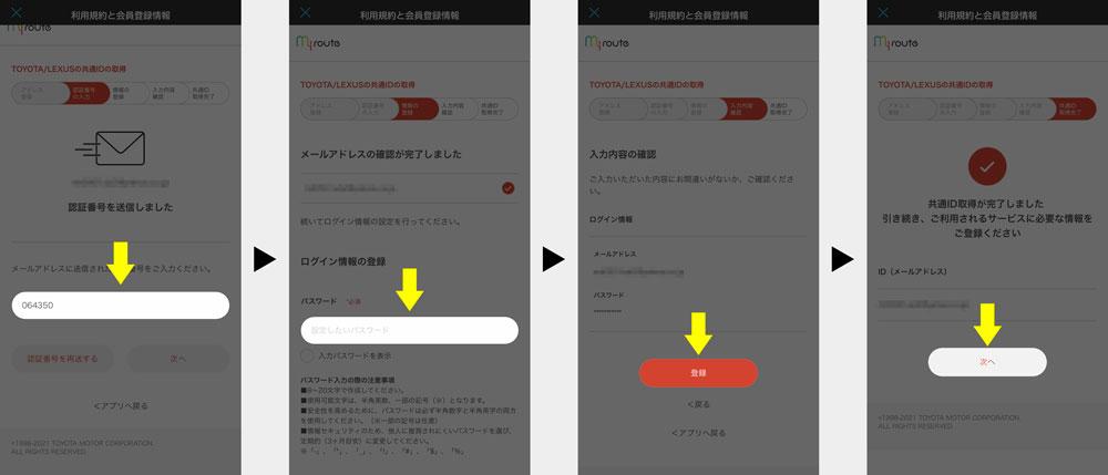 トヨタ自動車が提供するアプリ「マイルート富山」の設定方法2