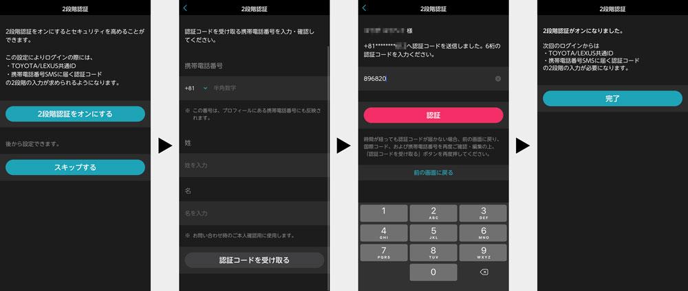 トヨタ自動車が提供するアプリ「マイルート富山」の2段階認証の設定方法