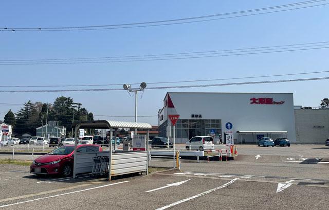 富山県砺波市の大阪屋ショップ砺波店