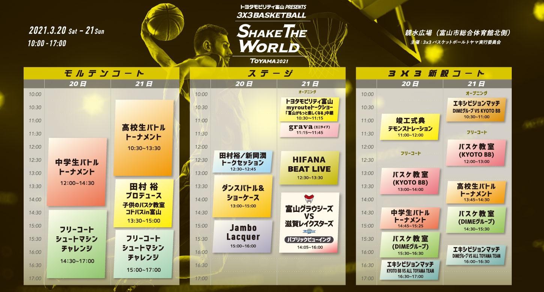 富山市駅北で開催されるバスケイベント「シェイクザワールド富山2021」の内容