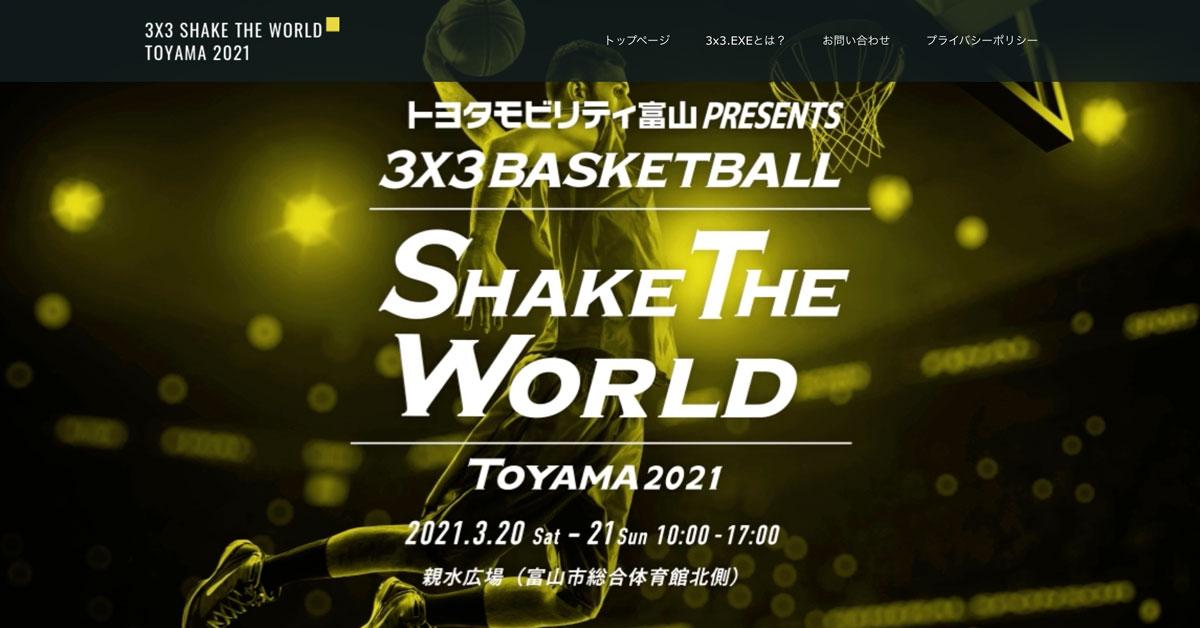 【シェイクザワールド富山2021】駅北でバスケイベント【麒麟の田村裕参戦】