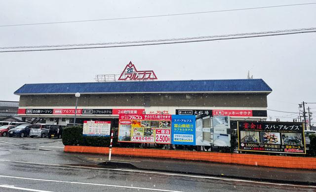 富山市山室にある宿泊もできる浴場施設「スパ・アルプス」の外観