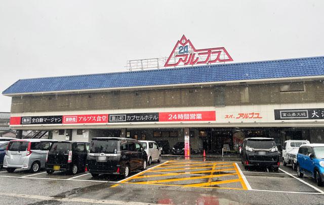 富山市山室にある宿泊もできる浴場施設「スパ・アルプス」の施設入口