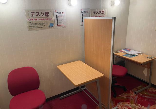 富山市山室にある宿泊もできる浴場施設「スパ・アルプス」のデスク席