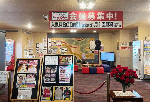 富山市山室にある宿泊もできる浴場施設「スパ・アルプス」のエントランス