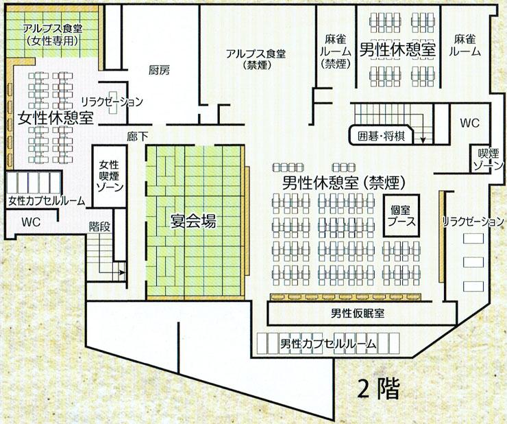 富山市山室にある宿泊もできる浴場施設「スパ・アルプス」の2階施設地図