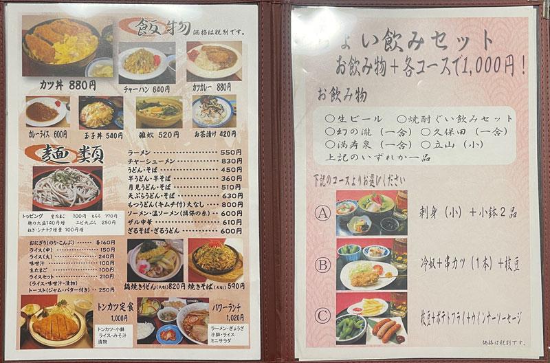 富山市山室にある宿泊もできる浴場施設「スパ・アルプス」のアルプス食堂のメニュー1