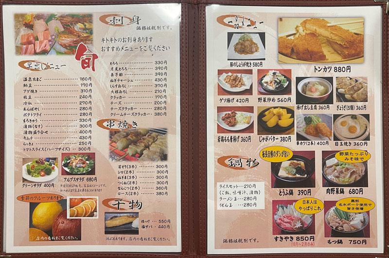 富山市山室にある宿泊もできる浴場施設「スパ・アルプス」のアルプス食堂のメニュー2