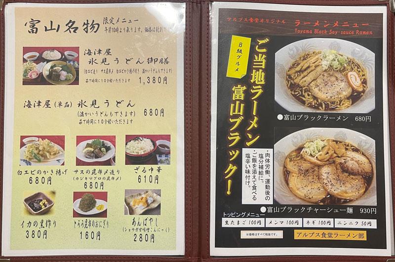 富山市山室にある宿泊もできる浴場施設「スパ・アルプス」のアルプス食堂のメニュー3