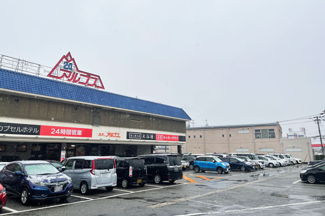 富山市山室にある宿泊もできる浴場施設「スパ・アルプス」の第1駐車場
