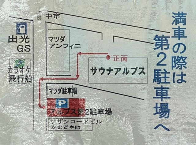 富山市山室にある宿泊もできる浴場施設「スパ・アルプス」の駐車場マップ