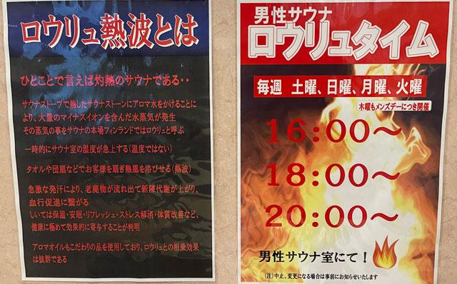 富山市山室にある宿泊もできる浴場施設「スパ・アルプス」のサウナ、ロウリュ熱波