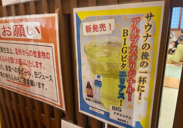 富山市山室にある宿泊もできる浴場施設「スパ・アルプス」のBIGビタエリアスの価格