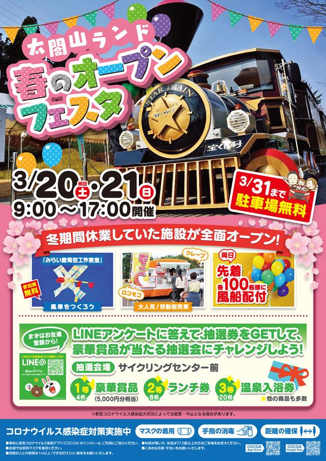 【春のオープンフェスタ2021】太閤山ランド開園【施設や乗り物無料】