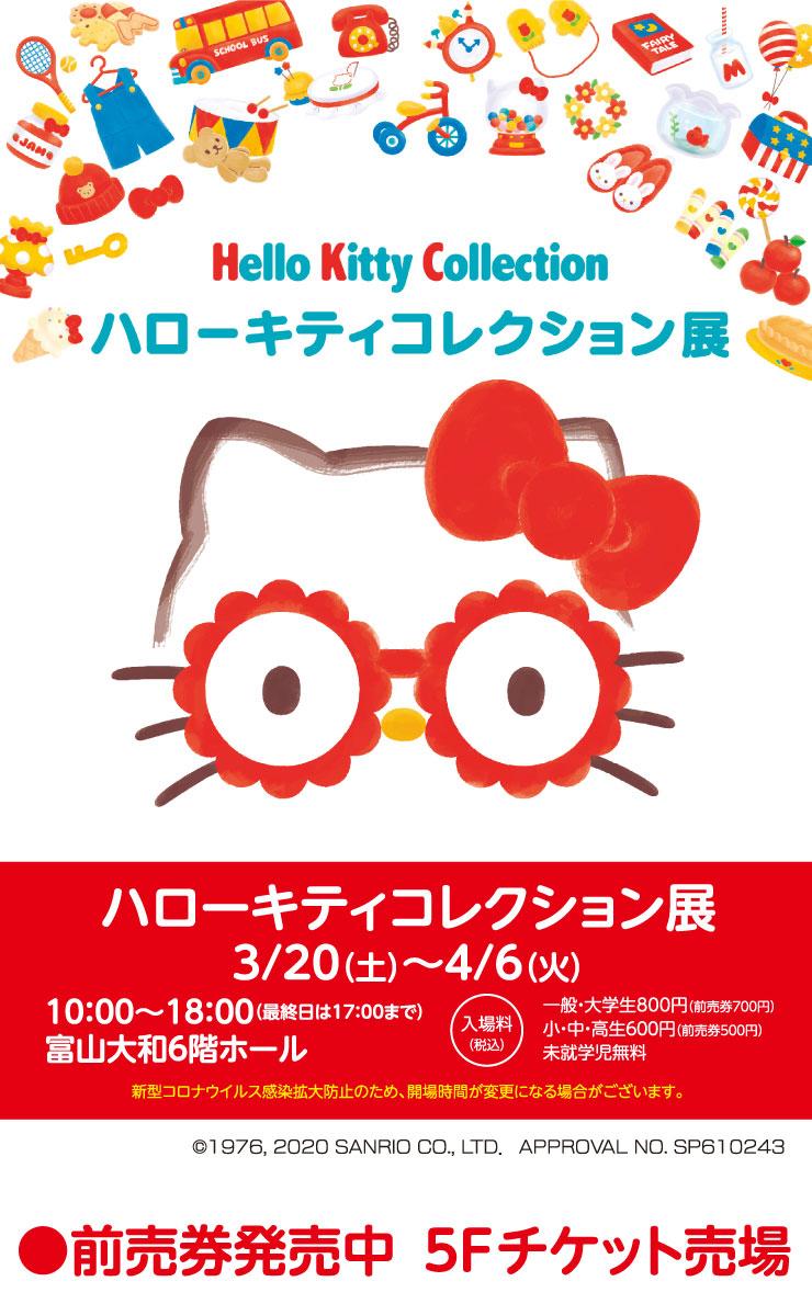 【ハローキティコレクション展】富山大和で45周年イベント!