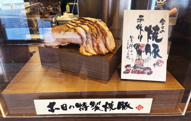 富山市のラーメン店「つけめん桜 富山上袋店」の本日の手作りチャーシュー