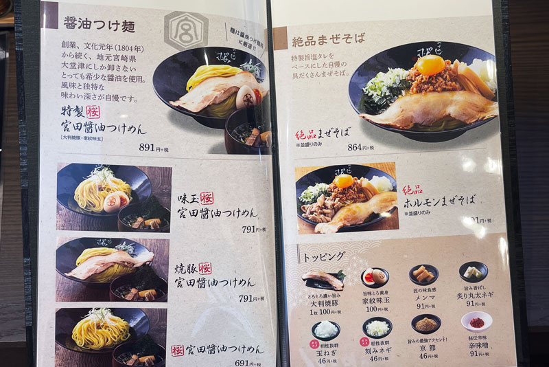 富山市のラーメン店「つけめん桜 富山上袋店」のメニュー2