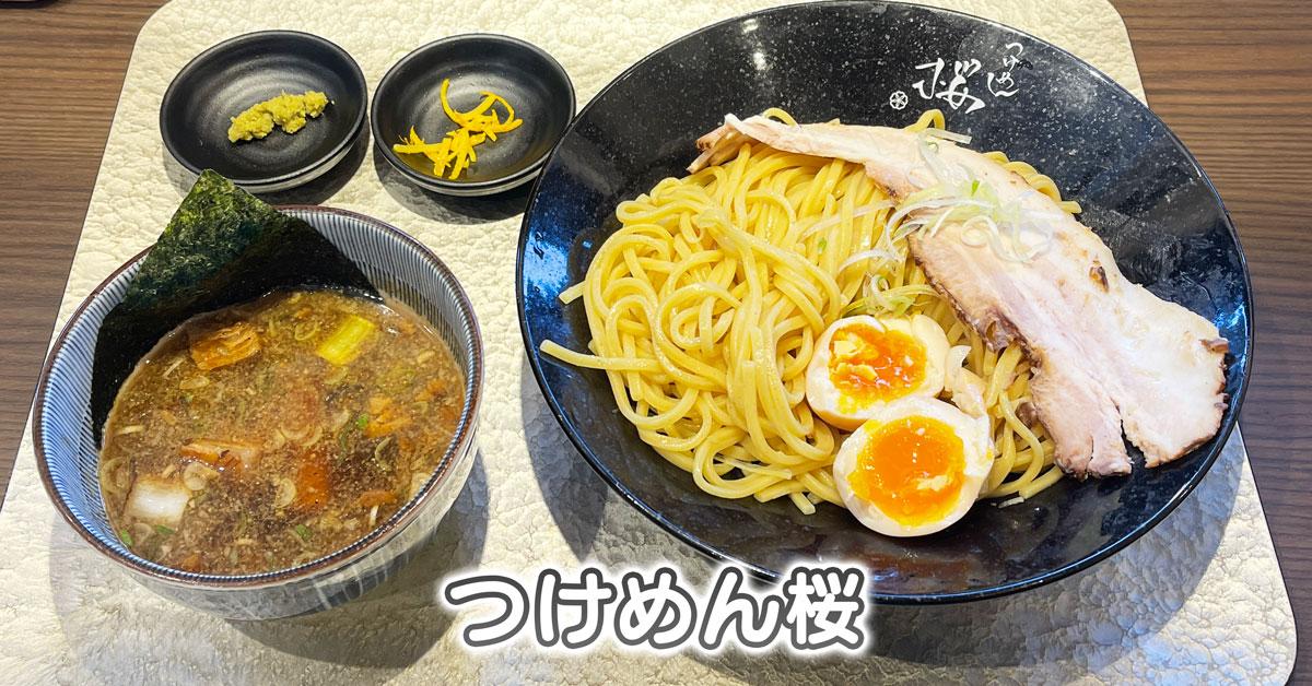 【つけめん桜 富山上袋店】富山初オープンのラーメン屋【食べてきた】
