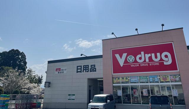 富山県砺波市のVドラッグとなみ店