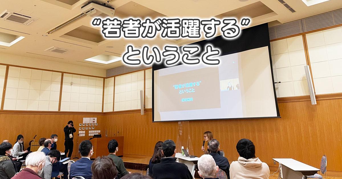 【聞いてきた】若新雄純×田中幹夫南砺市長【若者が活躍するということ】