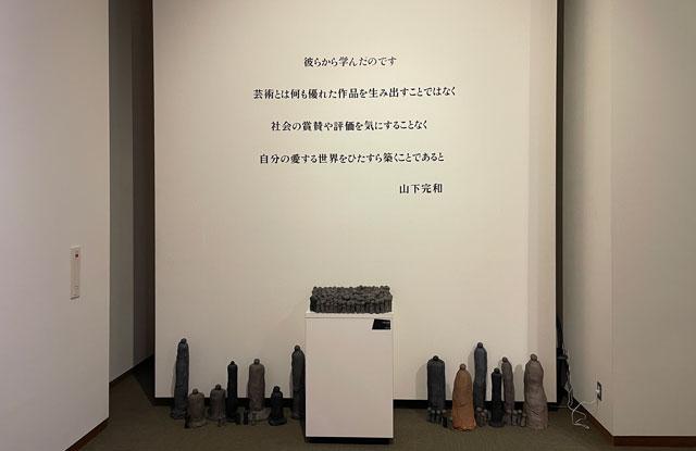 南砺市立福光美術館の「アートって何なん? -やまなみ工房からの返信-」の作品説明