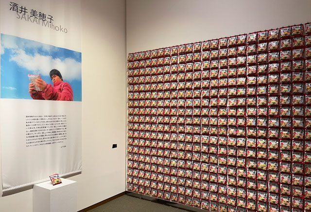 南砺市立福光美術館の「アートって何なん? -やまなみ工房からの返信-」のサッポロ一番が大好き