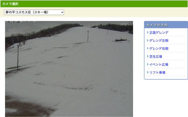 富山県砺波市のとなみ夢の平スキー場のライブカメラ