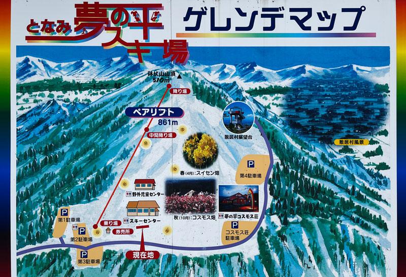 富山県砺波市のとなみ夢の平スキー場のゲレンデマップ