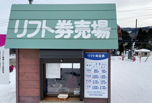 富山県砺波市のとなみ夢の平スキー場のリフト券売り場