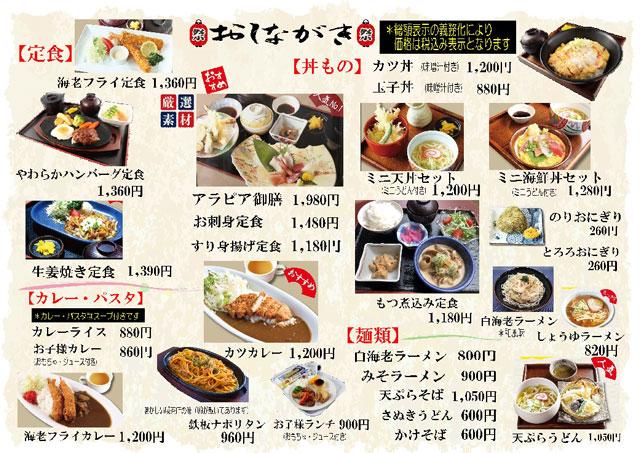 富山県高岡市の北陸健康センターアラピアの大食堂の食べ物メニュー