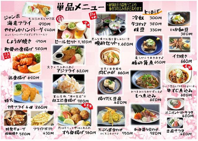 富山県高岡市の北陸健康センターアラピアの大食堂の一品メニュー