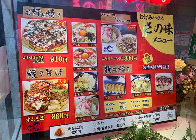 富山県高岡市の北陸健康センターアラピアの「お好みハウス さの味」