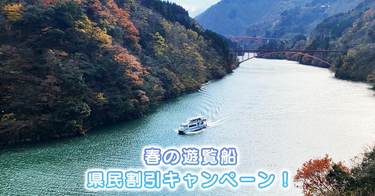 【春の遊覧船キャンペーン】富山県民限定の割引料金【地元で遊ぼう】