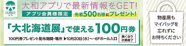 【大北海道展2021】で利用できる富山大和アプリの100円券