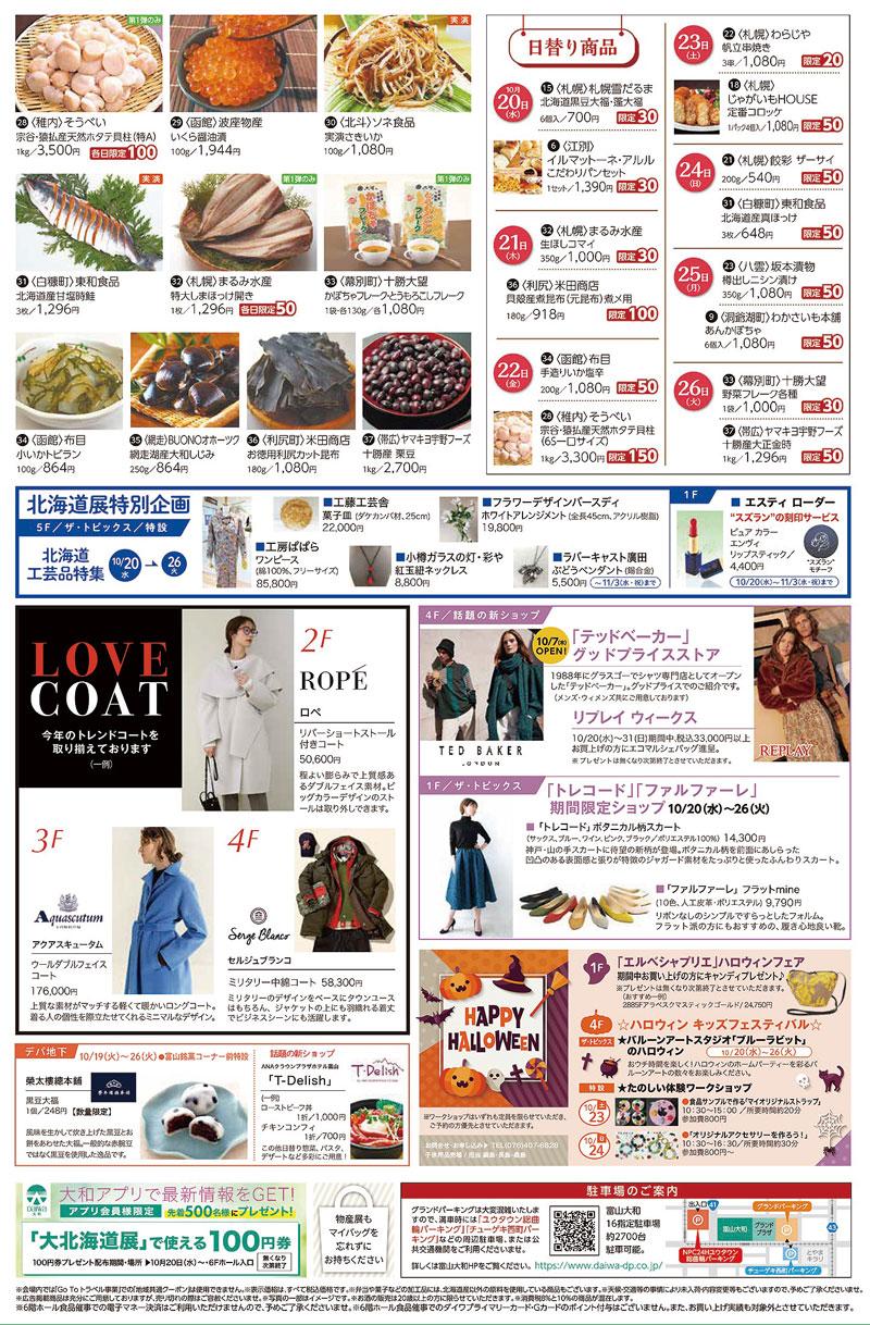 2021年第52回大北海道店の日替わり商品など