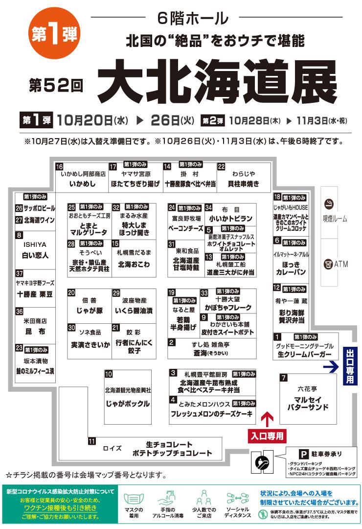 2021年第52回大北海道店の出店マップ