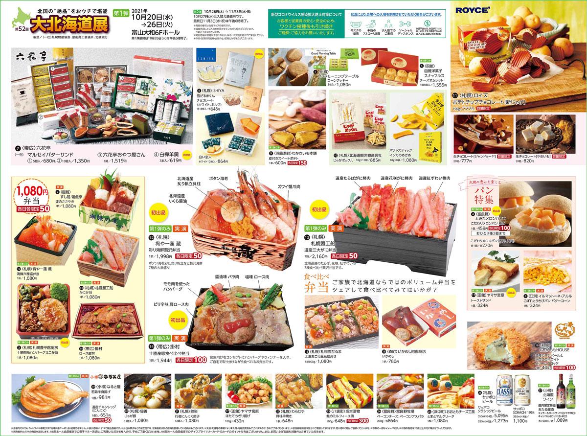2021年第52回大北海道店の出店ラインナップ