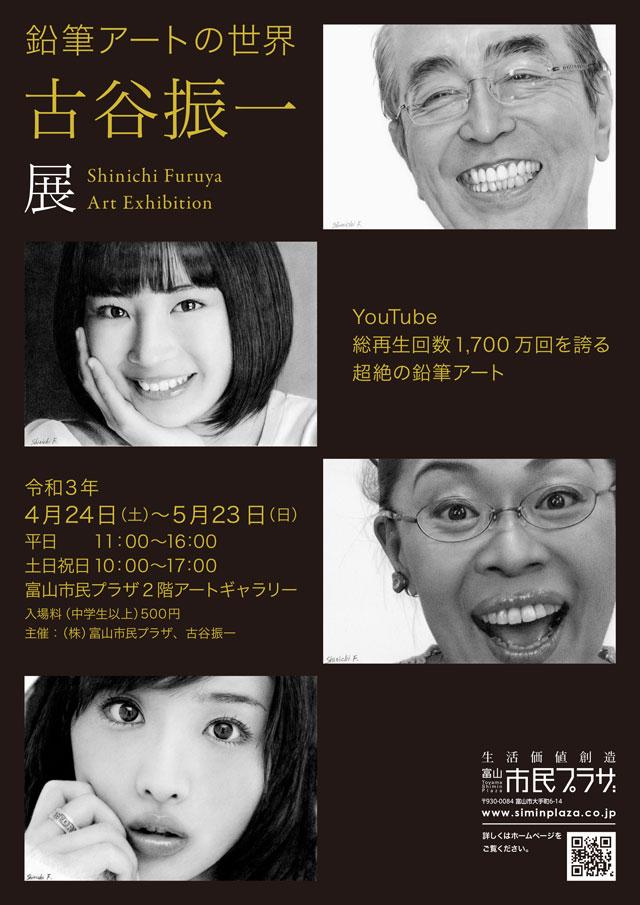 【鉛筆アートの世界 古谷振一展】富山市民プラザで開催【ギャラリートークも】