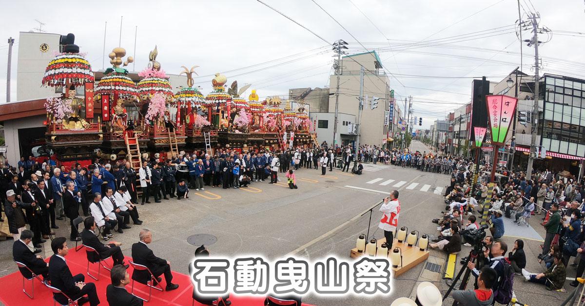 富山県小矢部市の三代祭りの一つ「石動曳山祭」