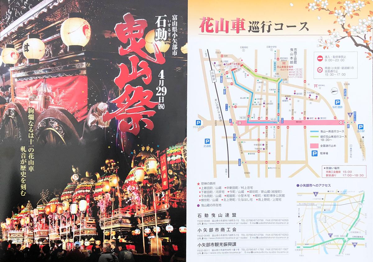 富山県小矢部市の三代祭りの一つ「石動曳山祭2019」のパンフレット&地図