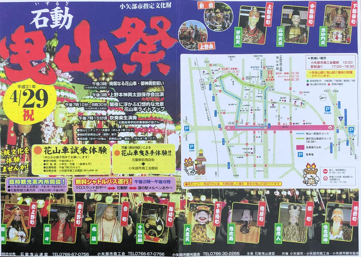 富山県小矢部市の三代祭りの一つ「石動曳山祭2019」のパンフレット